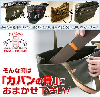 bagbone_img01.jpg